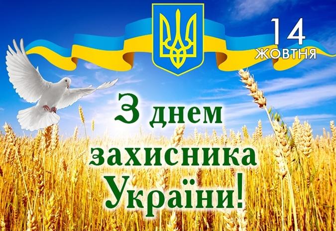 Гарні привітання із Днем захисника України (+листівки) | Новини Рівного на  Rivne Media