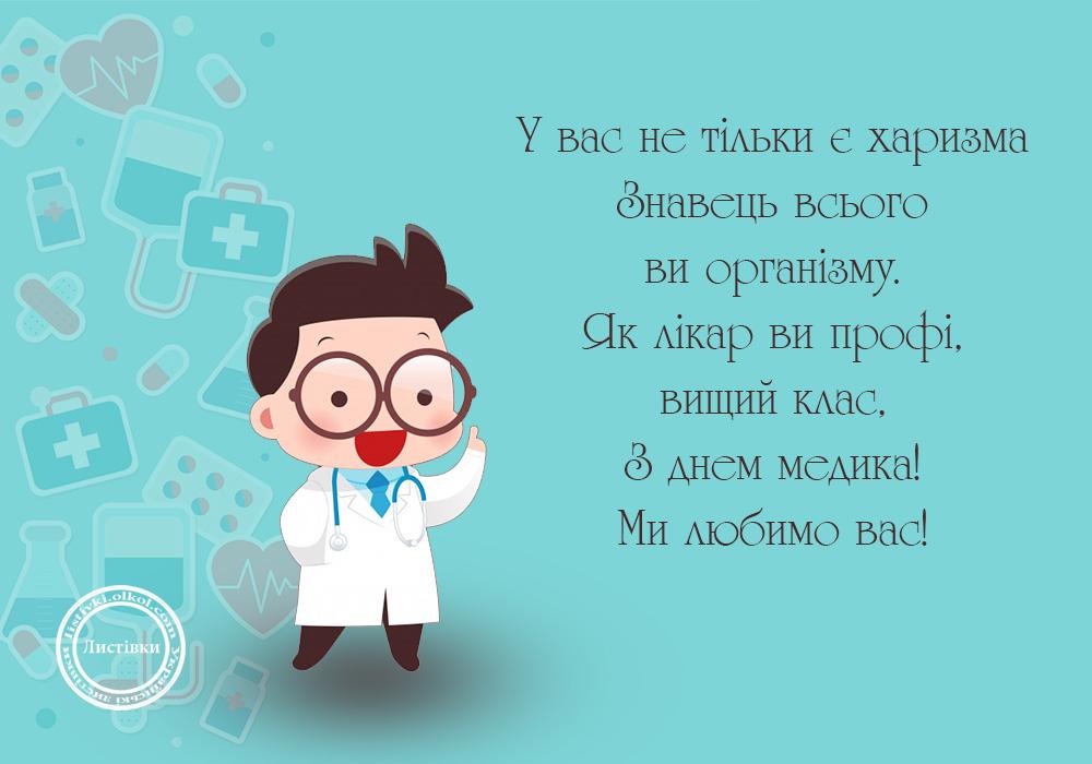 Привітання у віршах і прозі до Дня медичного працівника | Новини Рівного на  Rivne Media