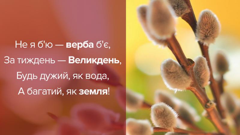 Вербна неділя 2021: привітання у віршах і прозі (+картинки) | Новини  Рівного на Rivne Media