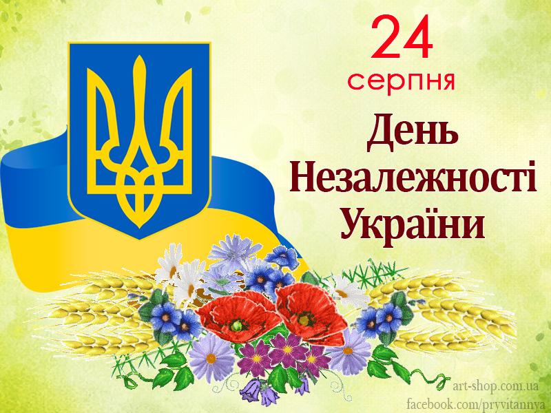 24 серпня - День Незалежності України: привітання у віршах та прозі | Новини Рівного на Rivne Media